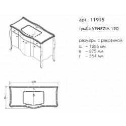 тумба VENEZIA 120
