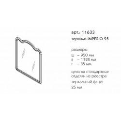 зеркало IMPERIO 95
