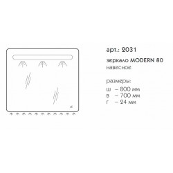зеркало MODERN 80