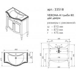 VERONA-H тумба 80 две двери