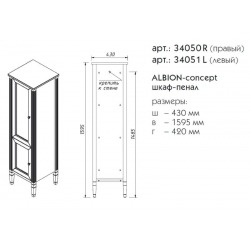 ALBION-concept шкаф–пенал