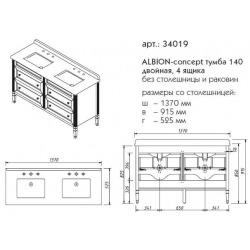 ALBION-concept тумба 140 двойная, 4 ящика