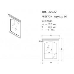 PRESTON зеркало 60