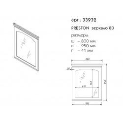 PRESTON зеркало 80