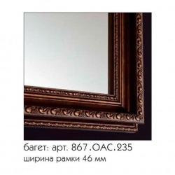 БАГЕТ Зеркало 600х700