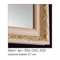 БАГЕТ Зеркало