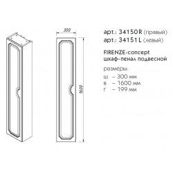 FIRENZE-concept шкаф-пенал подвесной