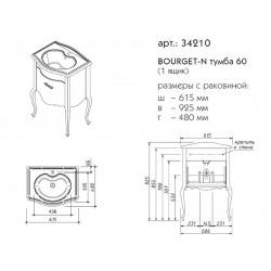 BOURGET-N тумба 60