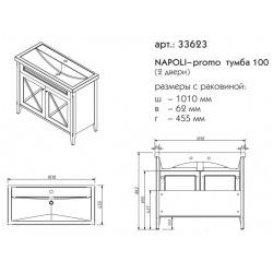 NAPOLI–promo тумба 100 (2 двери)