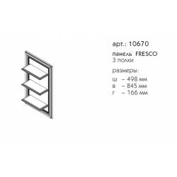 панель FRESCO