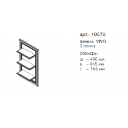 панель VIVO