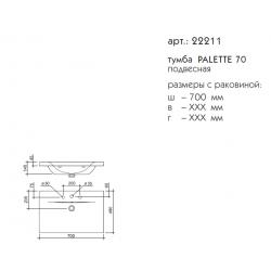 тумба PALETTE 70