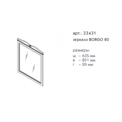 зеркало BORGO 80