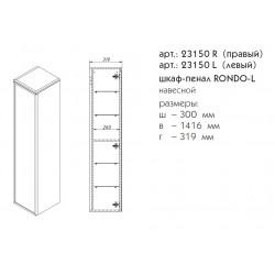 шкаф-пенал RONDO-L навесной левый