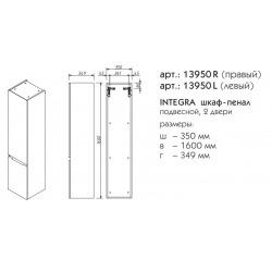 модель INTEGRA R/L шкаф-пенал