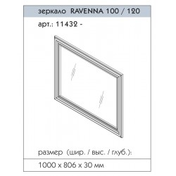 зеркало RAVENNA 100-120