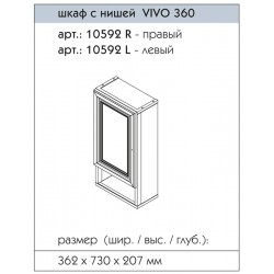 шкаф с нишей VIVO 360 правый, левый
