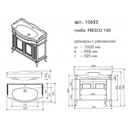 тумба FRESCO 100